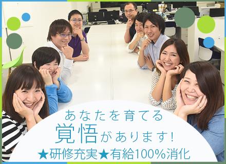 【SE】★自社内開発もあり★年俸~840万円★キャ...