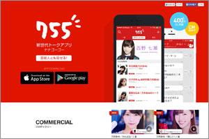2015年の春から、TVCM攻勢をかけているトークアプリ『755』