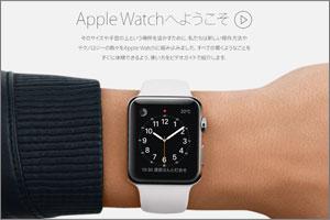 Appleの発表後、その価値についてさまざまな意見が飛び交っているApple Watchだが、堀江氏の見解は?