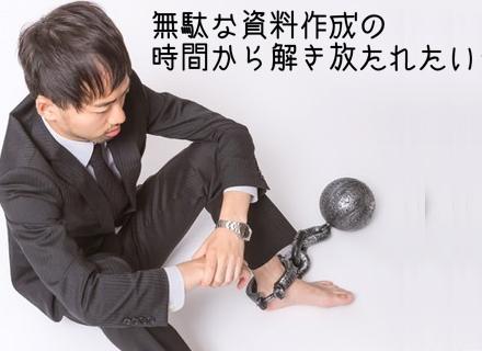 「日本のホワイトカラーの労働生産性を飛躍させる」、...