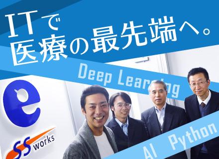 AIエンジニア候補*官公庁向け医療保険関連大型プロ...