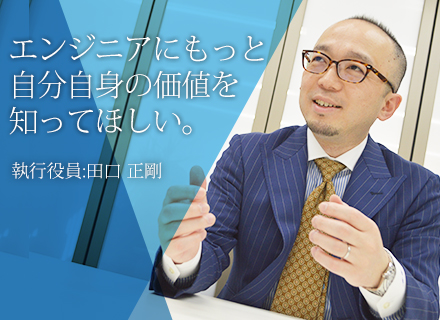 【開発エンジニア】&【インフラエンジニア】
