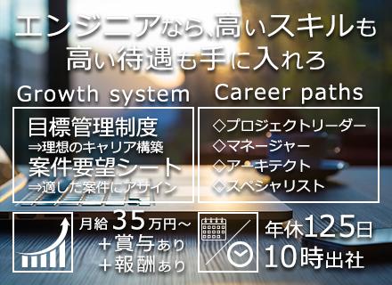 【開発エンジニア】社員の夢実現に合わせたアサイン
