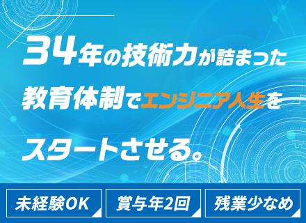 PG・システムエンジニア・インフラエンジニア(未経...