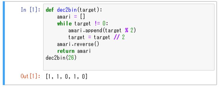 問題1.10進数と2進数の違い、分かりますか?【Pythonで学び直す高校数学】