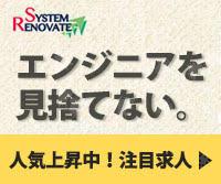 株式会社システム・リノベイト
