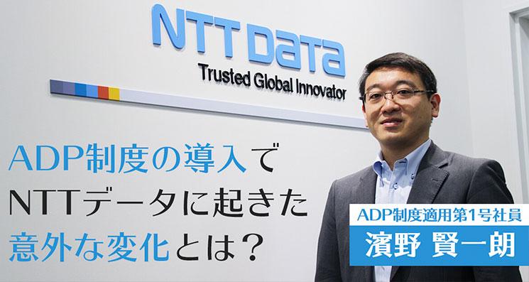 """高額報酬制度の導入後、NTTデータに起きた""""意外な変化""""とは?ADP第一号はまけんさんに聞く"""