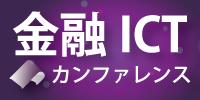金融ICT
