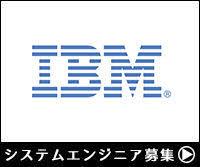日本アイビーエム・ソリューション・サービス株式会社