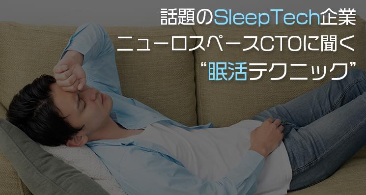 """エンジニアが陥りがちな睡眠トラブルの改善法とは? 今話題のSleepTech企業ニューロスペースCTOに""""眠活テクニック""""を聞いてみた"""