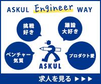 アスクル株式会社_求人情報ページ