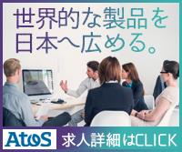 アトス株式会社