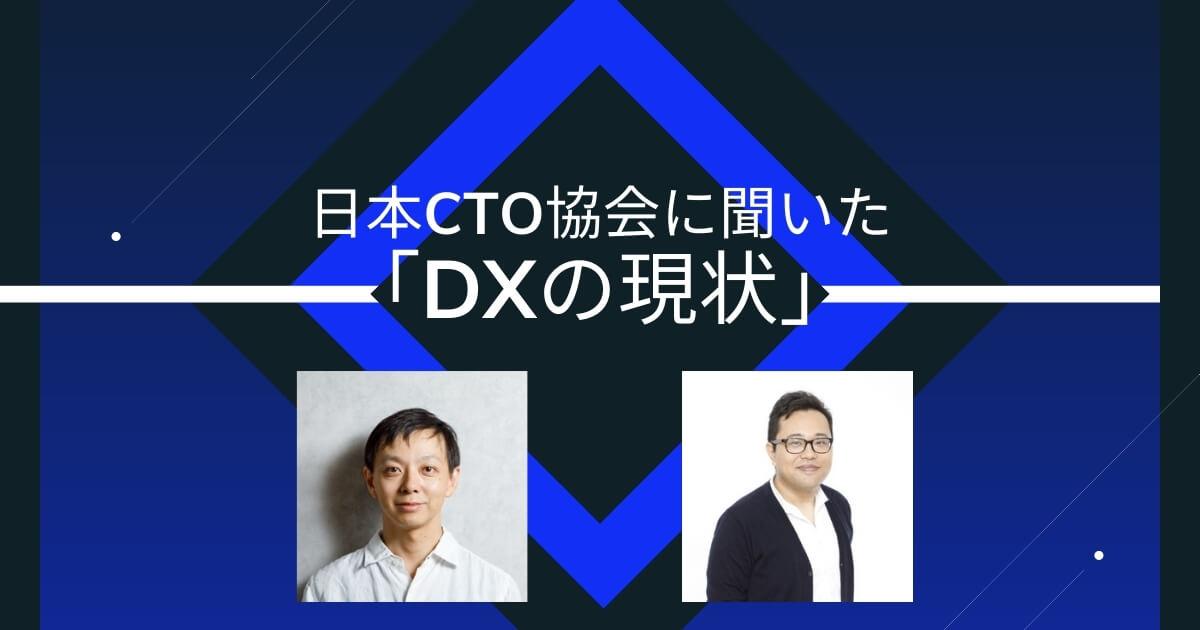 コロナで「DXが進んだ」は本当か? DX基準320項目をつくった日本CTO協会理事に聞く真実