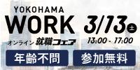 YOKOHAMAWORK オンライン就職フェア