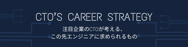 CTO's CAREER STRATEGY