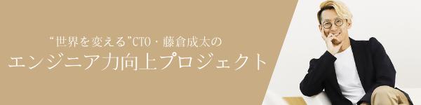 """""""世界を変える""""CTO・藤倉成太の 「エンジニア力」向上プロジェクト!"""
