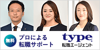 「type転職エージェント」無料転職サポートのご案内