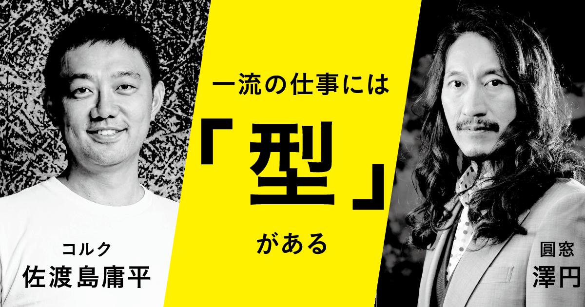 【コルク佐渡島庸平×澤円】一流クリエイターになる人、二流にとどまる人の決定的な違いとは?