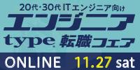 エンジニア転職フェア ONLINE|ITエンジニアを求める優良企業とオンラインで話せる!