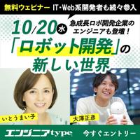 10/20(水)「ロボット開発」ウェビナー開催!いとうまい子×大澤正彦対談/ZMP×スマートロボティクス