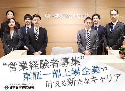 求人 日本 管財