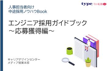 エンジニア採用ガイドブック ~応募獲得編~