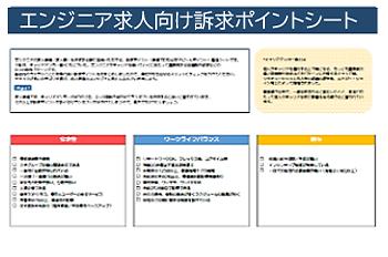 【採用業務フォーマット】エンジニア求人向け訴求ポイント整理シート