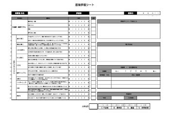 【採用業務フォーマット】採用メンバー内の面接評価基準を統一「面接評価シート」
