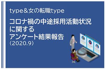 中途採用活動状況アンケート結果(2020.9)