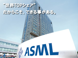 �G�[�G�X�G���G���E�W���p���������(ASML Japan Co., Ltd.)