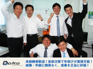 株式会社Daiko Communications