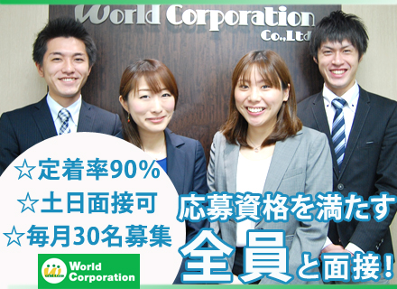 株式会社ワールドコーポレーションの中途採用情報