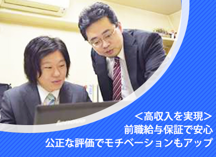 ITエンジニア■前職給与UPを保証■賞与年2回(昨年実績2.7か月分)■年間休日126日■住宅手当2.5~3.5万円■