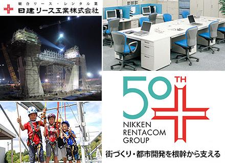 【提案営業】創業50年のリース・レンタル分野のパイ...