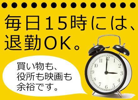 東洋交通株式会社(日本交通グループ)の中途採用情報
