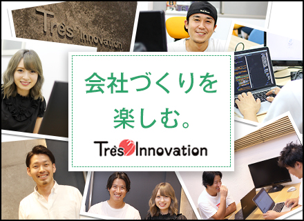 TresInnovation株式会社