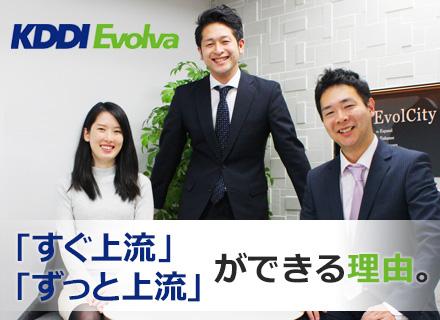 株式会社KDDIエボルバの中途採用情報