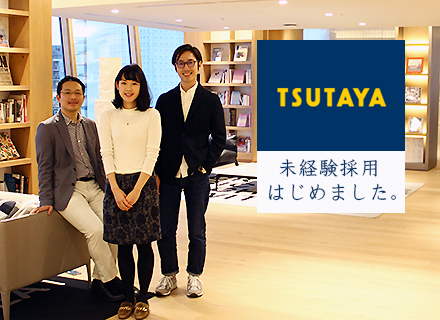 株式会社TSUTAYAの転職・求人情報|キャリア転職サイト@type