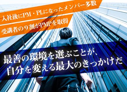 PL/PM候補◆PMP取得率9割のPM塾あり◆平日...