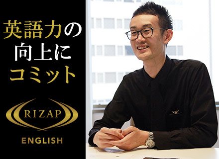RIZAP ENGLISH株式会社