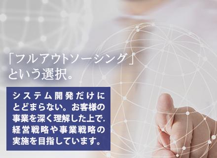 上級システムエンジニア 名古屋・大阪募集/アビーム...