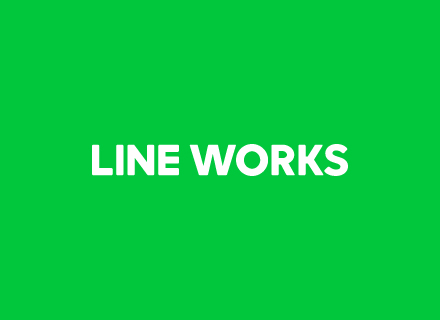 Marketing Specialist*ビジネス版LINE 「LINE WORKS」