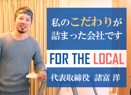 For The Local株式会社