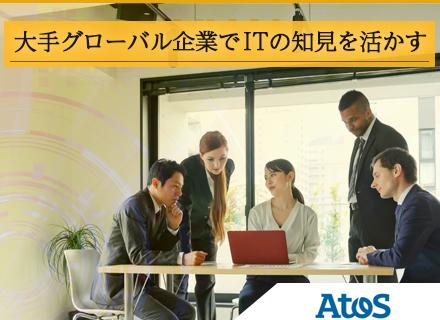 アトス株式会社の中途採用情報