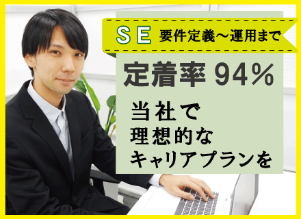 SE(要件定義~運用まで案件多数あり/Android・Windows・Linux等)