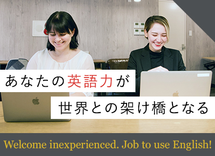 【Bilingualsupport】Welcome inexperienced☆Job to use English!