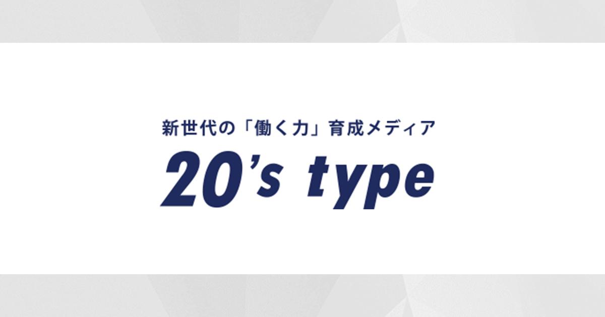 20 s type 新世代の 働く力 育成メディア 転職 type