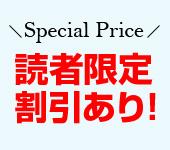 『DANDIA』『ヘッドスパサロンリッツ』メニューがスペシャルプライスで受けられる!
