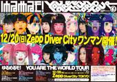 ゆるめるモ!「YOU ARE THE WORLD TOUR」ファイナル