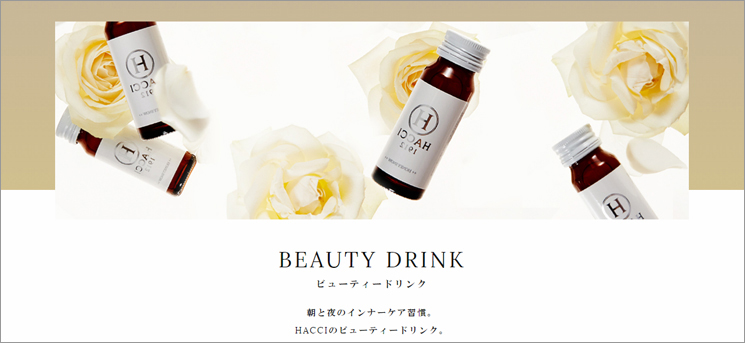 参照:『HACCI』オフィシャルサイトhttp://hacci1912.com/products/list.php?category_id=26